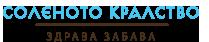 Солна Стая Соленото Кралство Пловдив